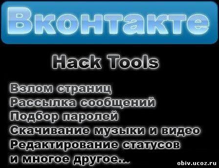 Набор утилит для работы с популярнейшей в рунете социальной сетью В К